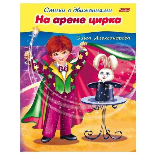 Купить Александрова О. Стихи с движениями. На арене цирка , Hatber, Книги для малышей