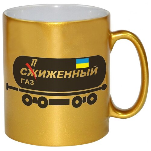 Золотая кружка Сж, пиженный газ , украина