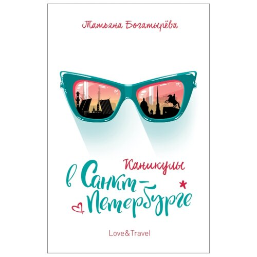 "Богатырёва Т. ""Love & Travel. Каникулы в Санкт-Петербурге"""