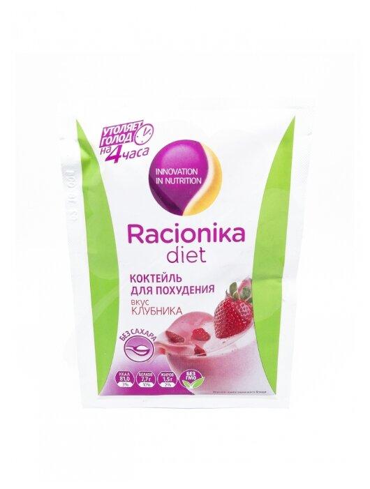 Рационика диет коктейль Клубника 25г 1 шт.