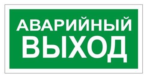 Наклейка Фолиант Аварийный выход В59