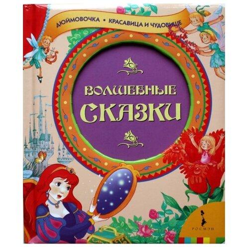 Купить Волшебные сказки, РОСМЭН, Детская художественная литература