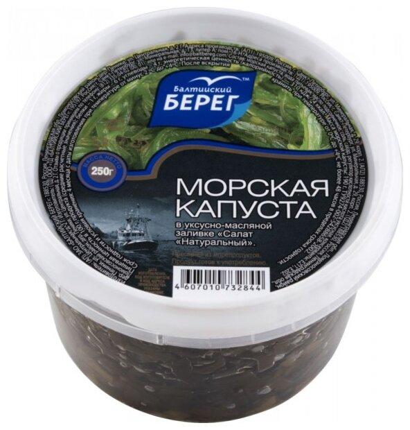 Балтийский берег Морская капуста салат Натуральный в уксусно-масляной заливке