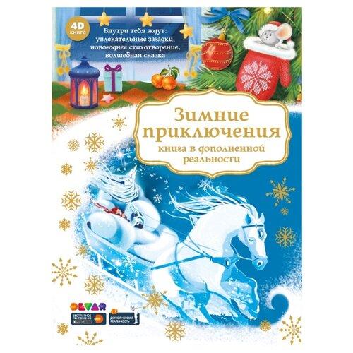 Купить Зимние приключения. Книга в дополненной реальности, DEVAR, Детская художественная литература