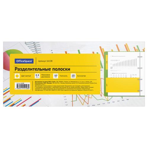 Купить OfficeSpace Разделитель листов 100 шт., без индексации, офсетная бумага желтый, Файлы и папки
