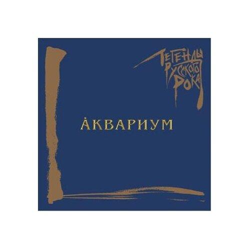 Аквариум. Легенды Русского Рока (2 LP)