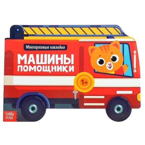 Купить Книга с многоразовыми наклейками Машины помощники , Буква-Ленд, Книжки с наклейками