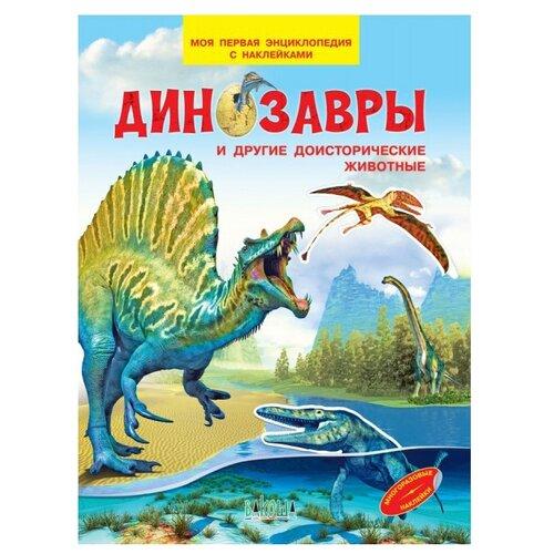 Купить Шехтман В. Моя первая энциклопедия с наклейками. Динозавры и другие доисторические животные , Вакоша, Познавательная литература