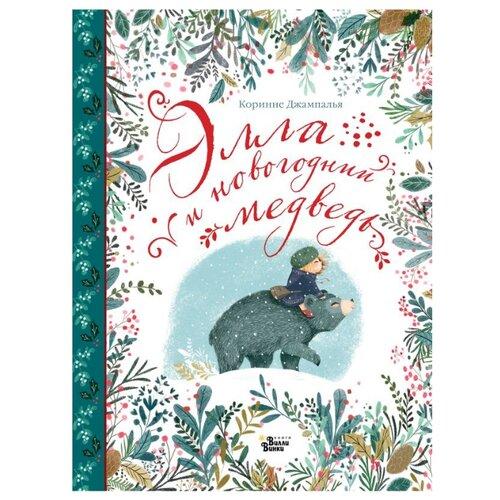 Купить Джампалья К. Элла и новогодний медведь , Вилли Винки, Детская художественная литература