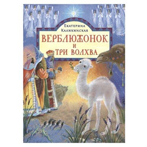Каликинская Е.И. Верблюжонок и три волхва хор сретенского монастыря 2018 05 24t19 00