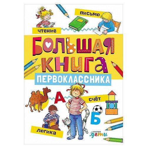 Купить Большая книга первоклассника, Альпина Паблишер, Учебные пособия