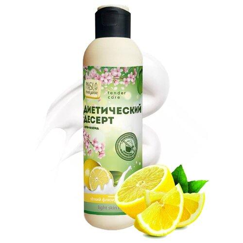 Maslo Maslyanoe Крем-флюид для тела и под макияж Диетический Десерт/Лимон, витамин C + эфирные масла, 200 мл
