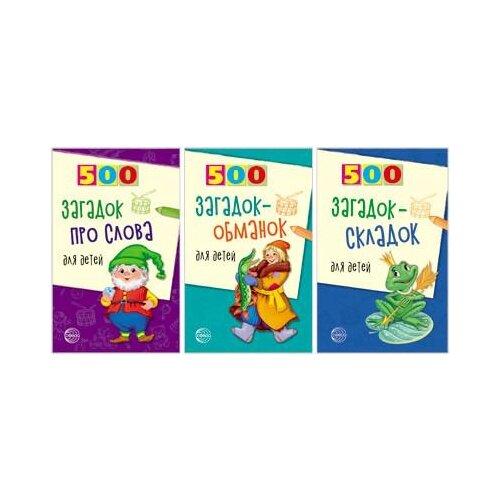 Купить Агеева И.Д. Комплект. 500 загадок для детей. 3 книги , Творческий Центр СФЕРА, Книги с играми