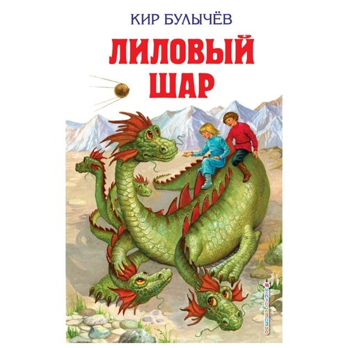 Купить Булычев К. Лиловый шар , ЭКСМО, Детская художественная литература