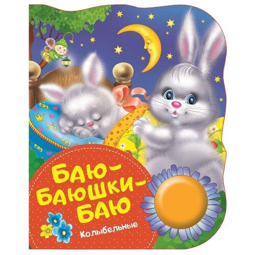 Котятова Н. И. Поющие книжки. Баю-баюшки-баю котятова н и баюшки баю