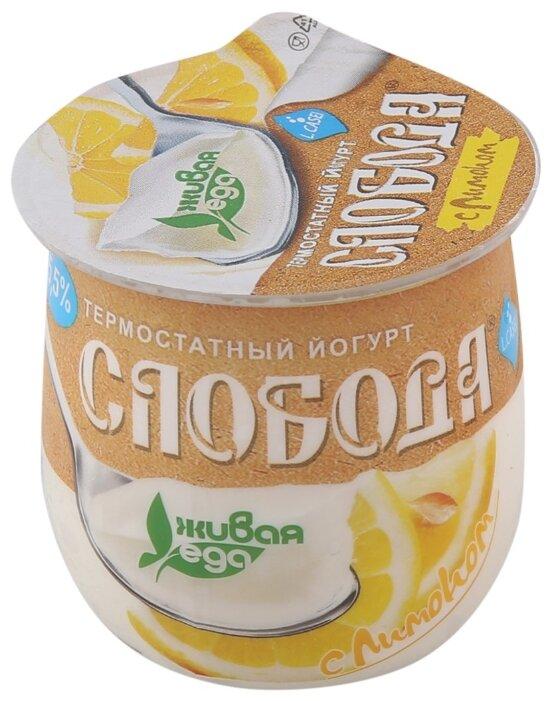 Йогурт Слобода Живая еда термостатный с лимоном 5.5%, 170 г