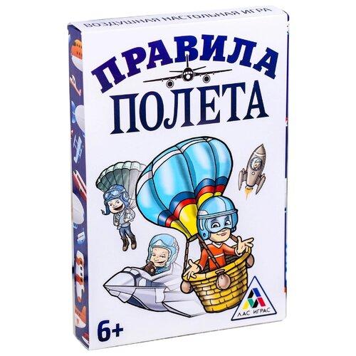 Настольная игра Лас Играс Правила полета настольная игра лас играс путешествие по россии