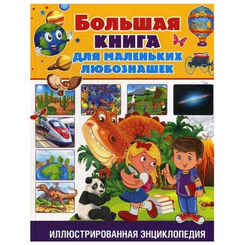 Большая книга для маленьких любознашек. Иллюстрированная энциклопедия большая энциклопедия для самых маленьких
