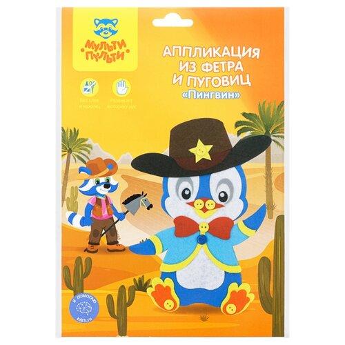 Фото - Мульти-Пульти Аппликация из фетра и пуговиц Пингвин (FC_29574) аппликации для детей мульти пульти плетение из бумаги пингвин бегемот черепаха
