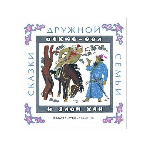 Оскюс-оол и злой хан, Дельфин, Детская художественная литература  - купить со скидкой