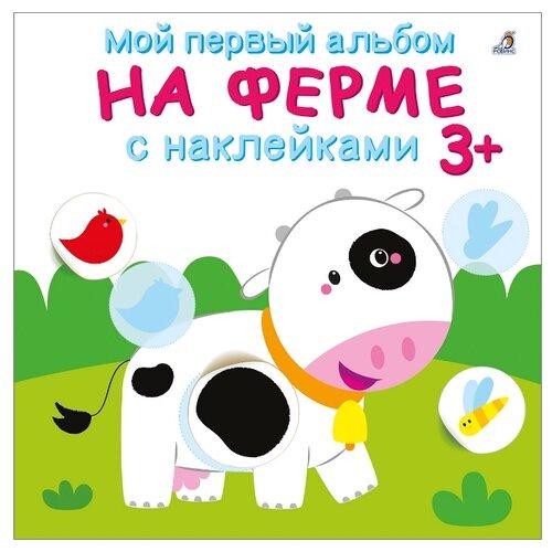 Купить Книжка с наклейками Мой первый альбом. На ферме 3+ , Робинс, Книжки с наклейками