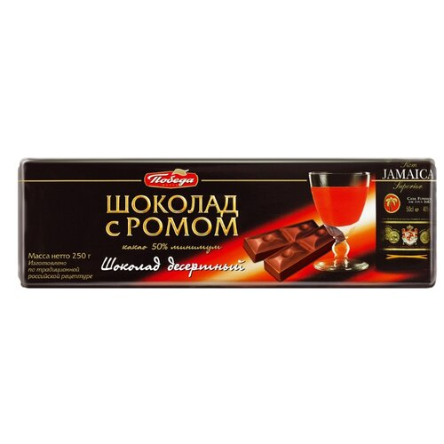 Шоколад Победа вкуса десертный с ромом, 250 г победа вкуса шоколад десертный с орехом и изюмом 90 г