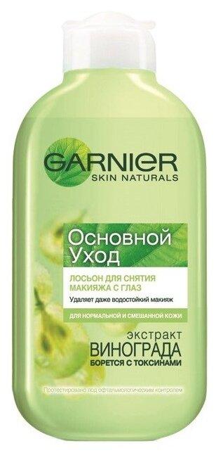 GARNIER очищающий лосьон для снятия макияжа с глаз Основной уход для нормальной и смешанной кожи
