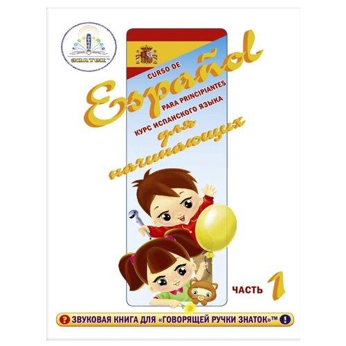 Купить Пособие для говорящей ручки Знаток Курс испанского языка для начинающих из 4-х книг ZP-40113, Обучающие материалы и авторские методики