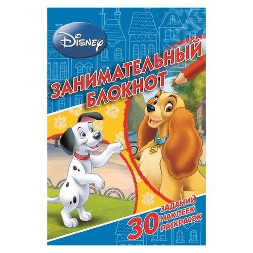 Купить ЛЕВ занимательный блокнот. Классические персонажи Disney. №1409, Раскраски