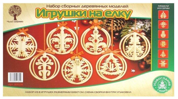 Сборная модель Чудо-Дерево Игрушки на елку (80028) — купить по выгодной цене на Яндекс.Маркете