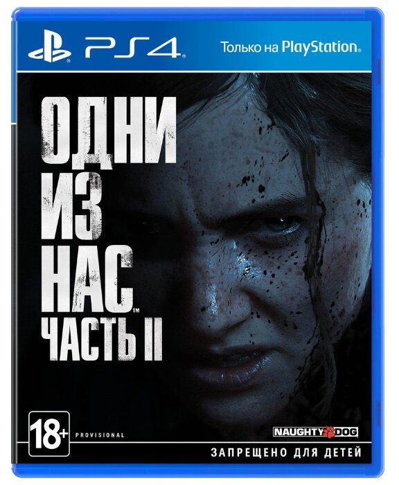 Игра для PlayStation 4 Одни из нас: Часть II, полностью на русском языке фото 1