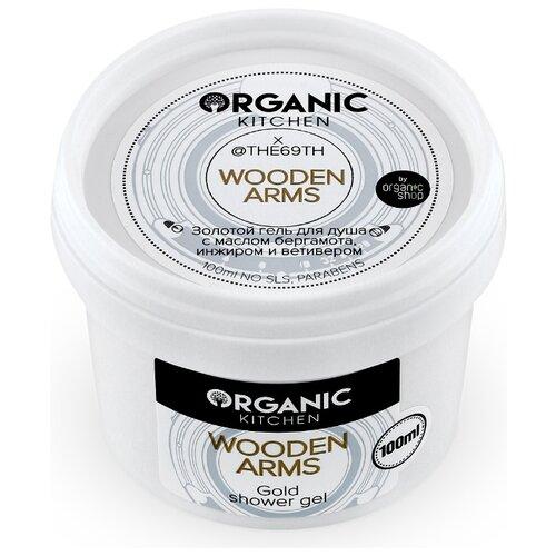 Фото - Гель для душа Organic Kitchen Bloggers Wooden arms, 100 мл organic kitchen бальзам для волос bloggers goodbye пучок от блогера marta che 100 мл