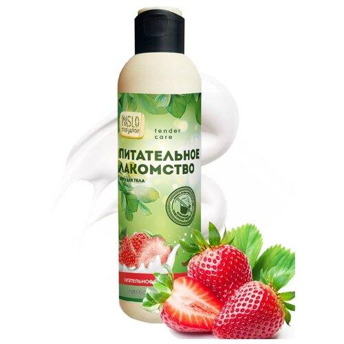 Maslo Maslyanoe Крем для тела Питательное Лакомство/Клубника, фруктовые кислоты + натуральные витамины
