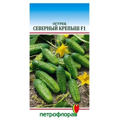Семена Петрофлора Огурец Северный крепыш F1 40 шт. цена 2017