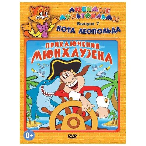 Любимые мультфильмы кота Леопольда №7