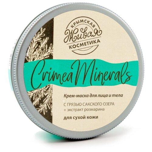 Крымская Живая Косметика Крем-маска Crimea Minerals для сухой кожи, 200 г косметика маска