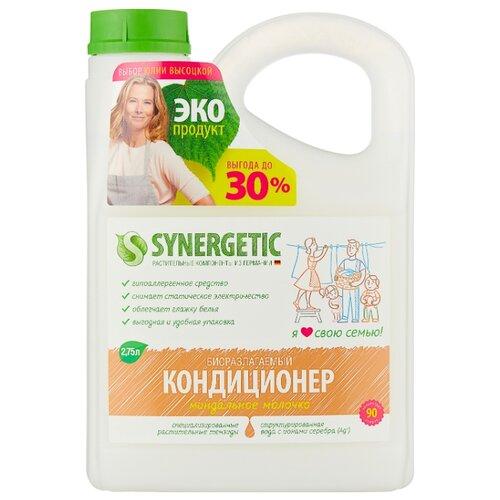 Концентрированный кондиционер для белья Миндальное молочко Synergetic 2.75 л канистра кондиционер synergetic для белья миндальное молочко 5 л