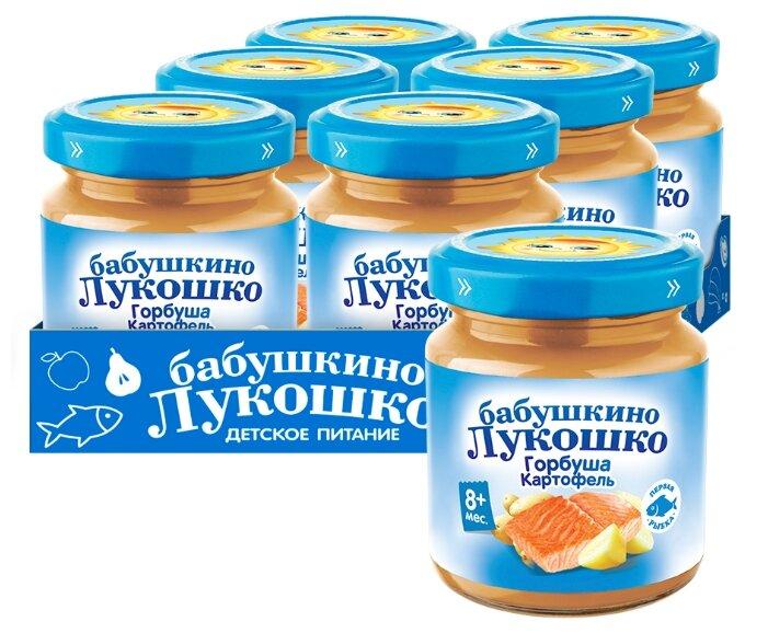 Купить Пюре Бабушкино Лукошко горбуша-картофель (с 8 месяцев) 100 г, 6 шт. по низкой цене с доставкой из Яндекс.Маркета