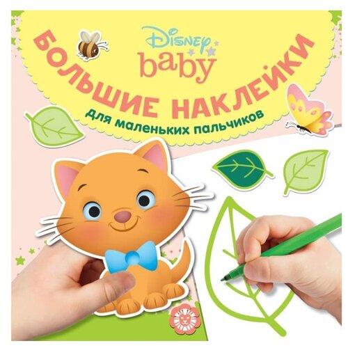 Купить Книжка с наклейками Дисней Бэби № 2002. Большие наклейки для маленьких пальчиков , ЛЕВ, Книжки с наклейками