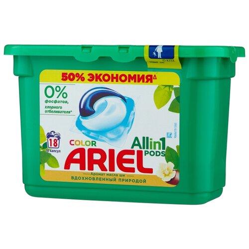 Ariel капсулы Color Аромат масла ши, контейнер, 18 шт капсулы ariel 30 шт ariel