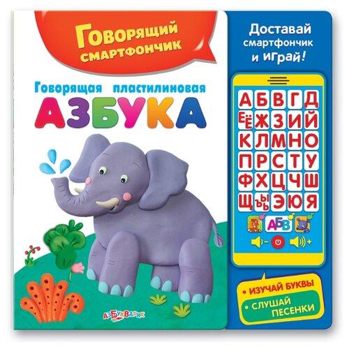 Купить Развивающая игрушка Азбукварик Говорящий смартфончик Говорящая пластилиновая азбука мультиколор, Развивающие игрушки