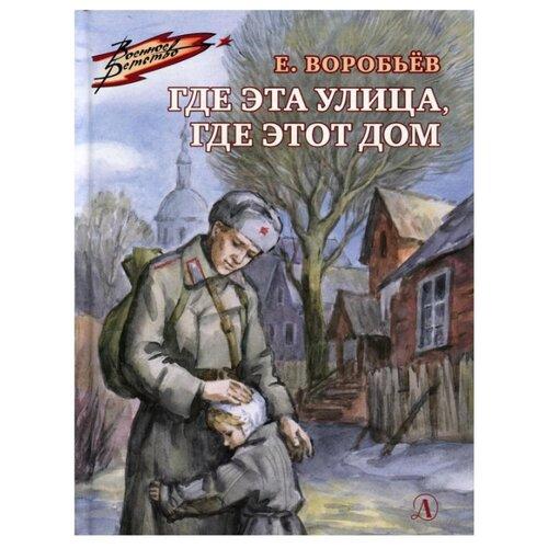 Купить Воробьёв Е.З. Военное детство. Где эта улица, где этот дом , Детская литература, Детская художественная литература