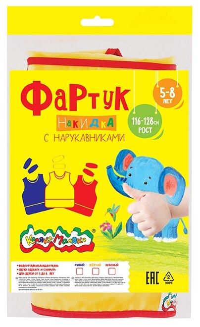 Купить Фартук для труда закрытый с нарукавниками, 5-8 лет (желтый) по низкой цене с доставкой из Яндекс.Маркета