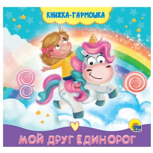 Купить Брагинец Н. Книжка-гармошка. Мой друг единорог , Prof-Press, Книги для малышей