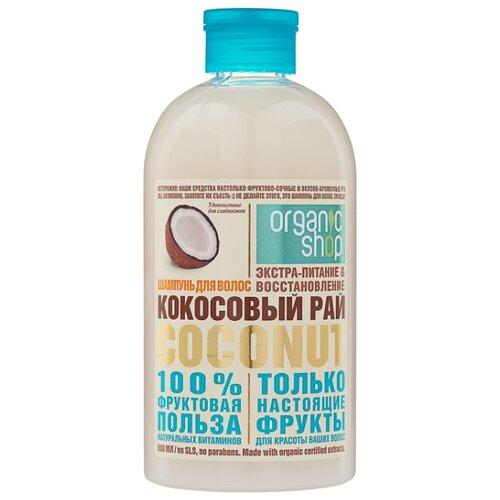 Organic Shop шампунь Кокосовый рай экстра-питание&восстановление 500 мл organic shop пена для ванн кокосовый рай 500мл