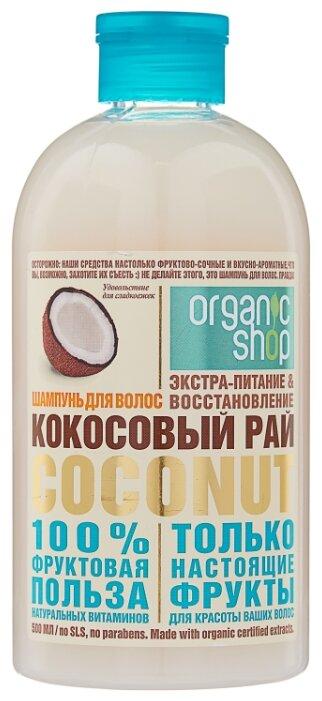 Organic Shop шампунь Кокосовый рай экстра питание&восстановление