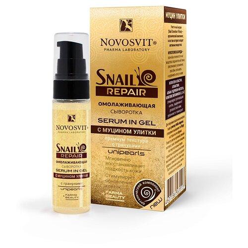 Novosvit Snail repair Омолаживающая сыворотка для лица Serum in gel с муцином улитки, 30 мл bioaqua сыворотка с гиалуроновой кислотой и муцином улитки snail repair