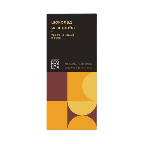 Шоколад Пропорция из кэроба урбеч из кешью и банан, 75 г