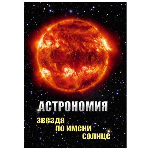 Астрономия. Звезда по имени Солнце