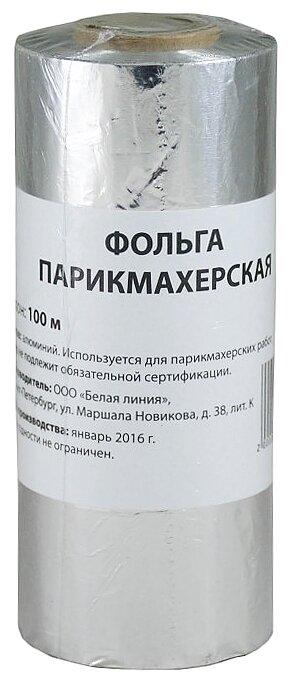 WHITE LINE Фольга парикмахерская без коробки, рулон 100 м — купить по выгодной цене на Яндекс.Маркете